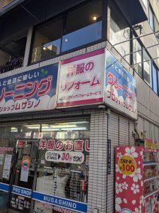 アウトフィッターズ恵比寿店